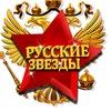 """Международный молодёжный турнир """"Русские звёзды"""""""