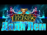 Лалка играет в лол (League of Legends)#10 Лига легенд