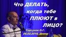 Что ДЕЛАТЬ когда тебе ПЛЮЮТ в ЛИЦО Торсунов О Г 06 02 2016 Днепр