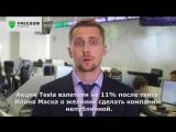 Илья Атамановский, старший инвестиционный консультант ИК