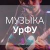 Музыка УрФУ