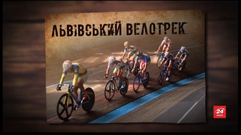 Львівський велотрек: столітня історія, яка вражає