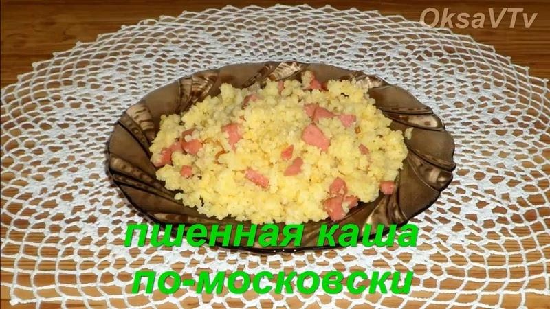 Пшенная каша по-московски. Moscow millet porridge.