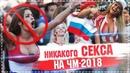 ШОК Секс под запретом на ЧМ-2018 по футболу / Госдума попросила россиянок не заниматься сексом