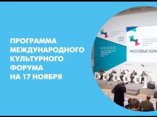 Программа Международного культурного форума на 17 ноября
