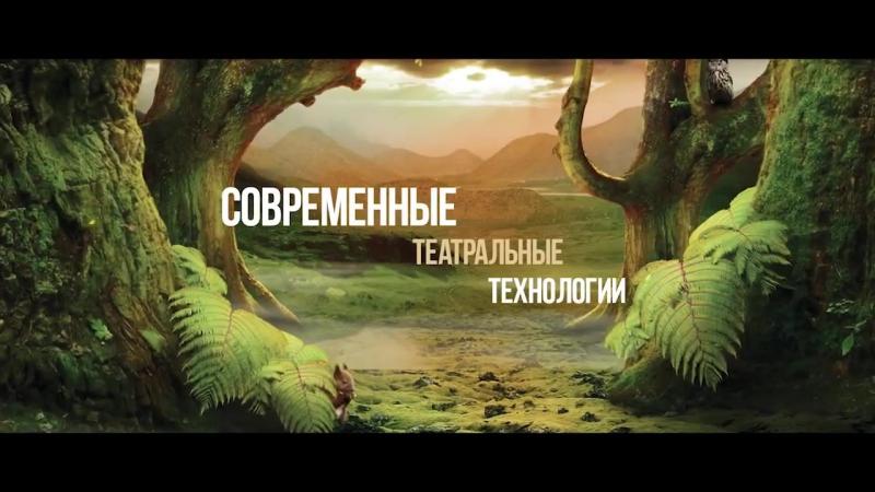 Спектакль Затерянный мир режиссер Юрий Грымов
