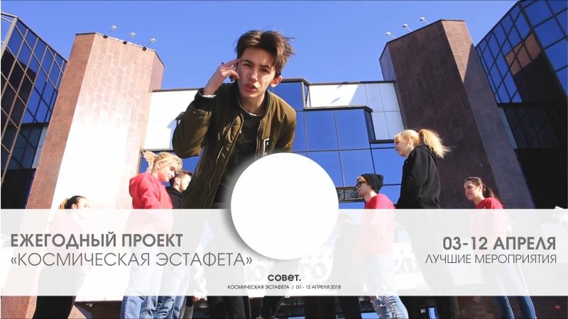 Космическая эстафета 2018 / Совет / NBF