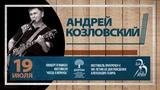 Концерт Андрея Козловского