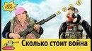 Адские бабки Сколько стоит война Сирия и Украина экономический аспект