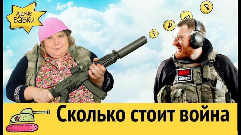 Адские бабки. Сколько стоит война. Сирия и Украина - экономический аспект.