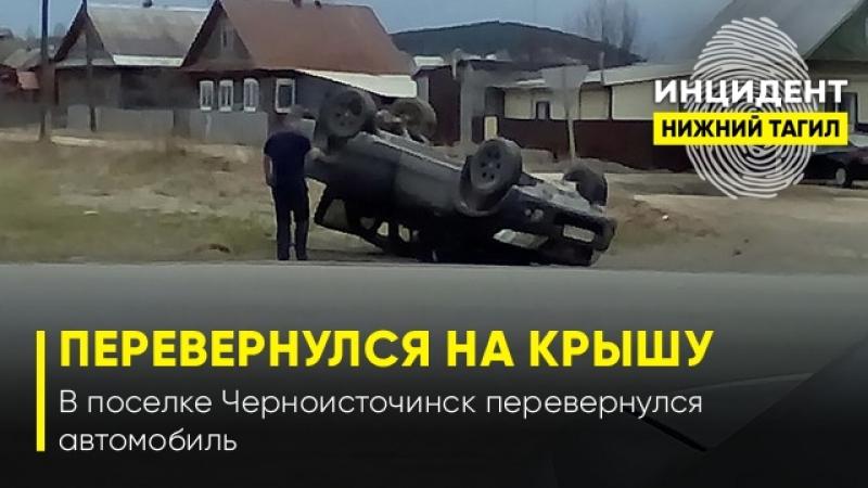 В поселке Черноисточинск перевернулся автомобиль