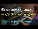 Есть только миг (к/ф Земля Санникова ) Тhere's just a moment ( The Sannikov Land ) - Piano