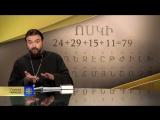 Святая правда - Армянский алфавит