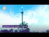 На ПМЭФ-2018 обсудят энергобезопасность Европы
