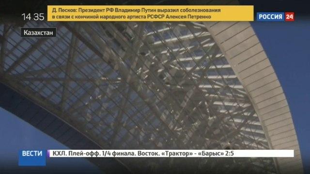 Новости на «Россия 24» • Астана готовится к ЭКСПО-2017
