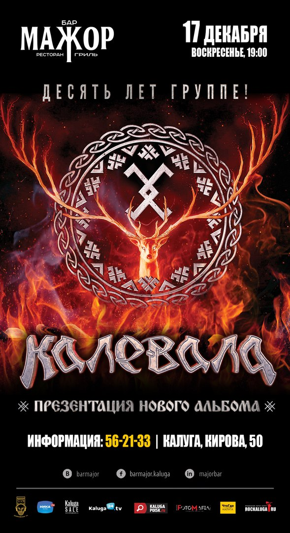 Афиша Калуга 17.12 // КАЛЕВАЛА // БАР МАЖОР