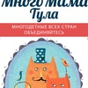МногоМама Тула - центр помощи многодетным семьям