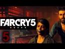 Прохождение Far Cry 5 Часть 5 Теплый приём по сектантски