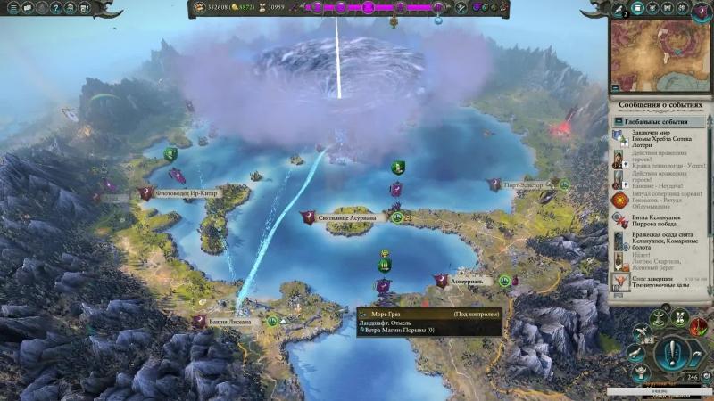 Прохождение Total War Warhammer-2 Кампания Вихря Тёмные Эльфы. Люстрия Будет Моей 7