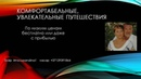 Что такое DreamTrips Презентация DreamTrips на русском языке