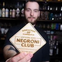 negroni_club_murmansk