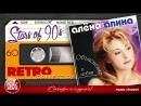 ✮ Stars of 90s ✮ Алёна Апина ✮ Объяснение в любви ✮ 1997 ✮
