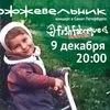 Группа Можжевельник: Концерт в Санкт-Петербурге