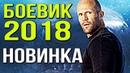 НОВЫЙ КРУТОЙ БОЕВИК 2018 ЕГО НЕЛЬЗЯ УБИТЬ