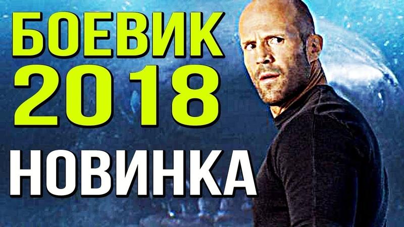 НОВЫЙ КРУТОЙ БОЕВИК 2018