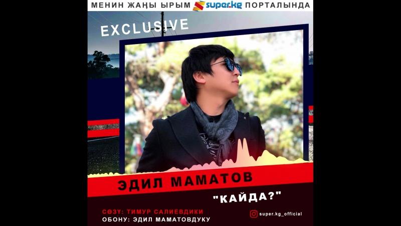 Эдил Маматов