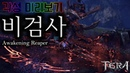 [TERA테라] 비검사 각성 미리보기(Awakening Reaper Preview)