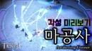 [TERA테라] 마공사 각성 미리보기(Awakening Gunner Preview)