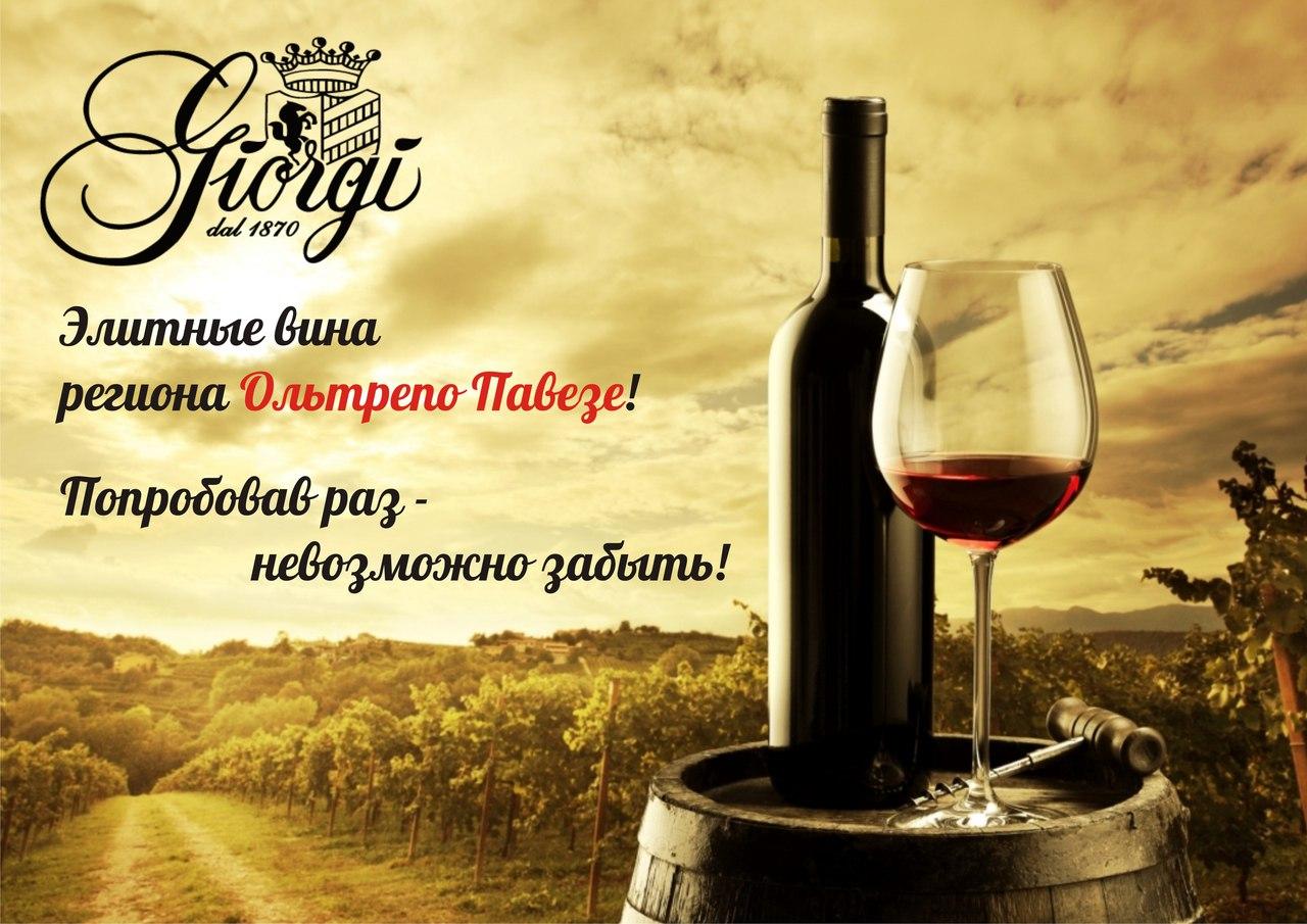 Афиша Калуга СПЕЦПРЕДПОЖЕНИЕ на элитные итальянские вина!