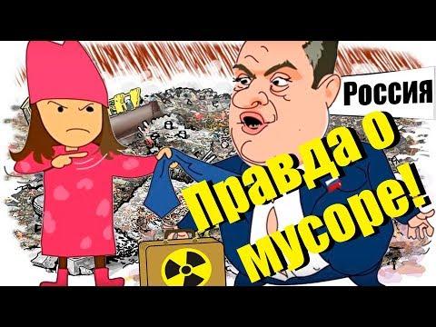 Россия тонет в мусоре, вся правда и жесть о мусоре в России! Что скрывают от нас чиновники ?