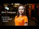 Групповые тренировки Body Ballet | GARAGE GYM | RuBiG production