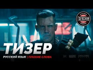 RUS   Тизер: «Дэдпул 2» / «Deadpool 2», 2018   Гаевский