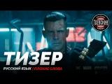 RUS | Тизер: «Дэдпул 2» / «Deadpool 2», 2018 | Гаевский