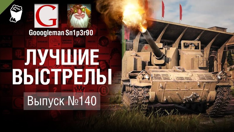 Лучшие выстрелы №140 - от Gooogleman и Sn1p3r90 [World of Tanks]