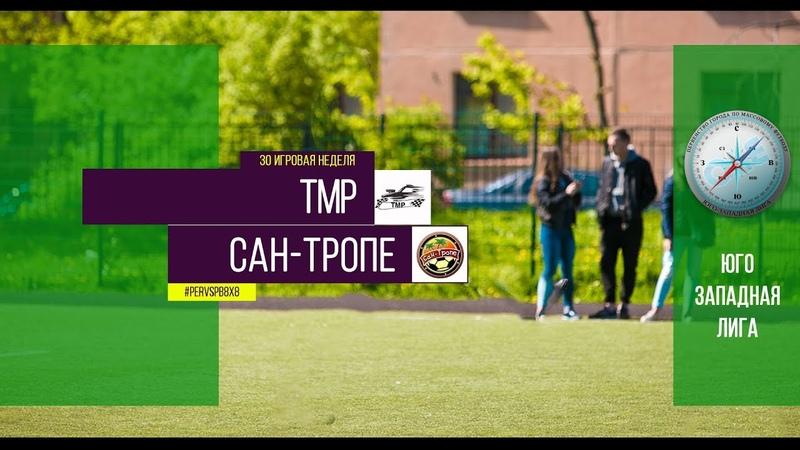 Первенство города XI сезон ТМР Сан Тропе