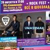 Славянка Rock Fest Всё в Шоколаде!