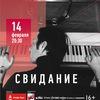 14.02 Свидание февраля в Санкт-Петербурге