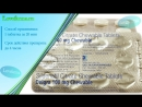 Силденафил Софт 100 мг