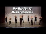 Hip-Hop 10-12 лет   Маша Родионова   Танцевальная студия NAKO