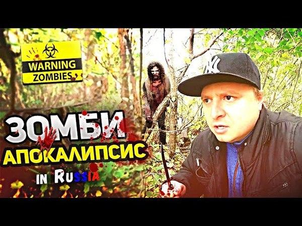 💀 Зомби Апокалипсис в реальной жизни Ходячие мертвецы в России The Walking Dead in Russia