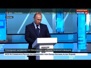 Выступление Владимира Путина на MUF2018 в Зарядье. Полное видео