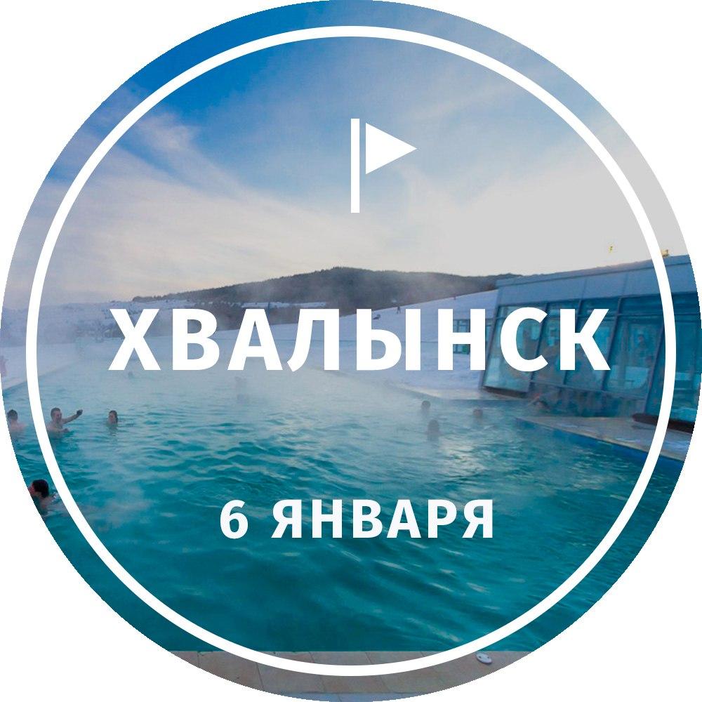 Афиша Тольятти ЛУЧ Поездка в Хвалынск / 6 января