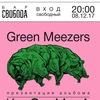 КОМА(Green Meezers, Слетевшая цепь, Thunderbeats