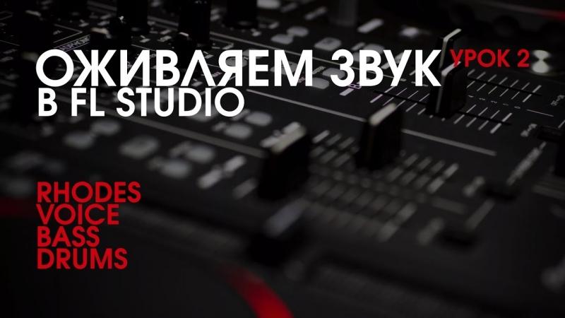 [RAFINAD Sound] Оживляем звук в FL Studio 12 (2)