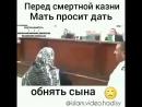 Мать перед смертной казнью сына [я-Мусульманин]