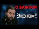 """""""Многие скажут Мне в тот день: Господи!"""". Протоиерей Андрей Ткачёв"""
